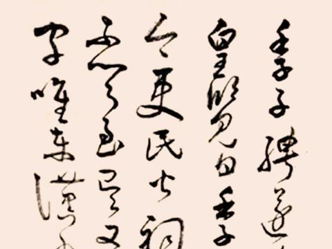 西泠印社第三任社长,张宗祥 草书古文 四屏 纸本