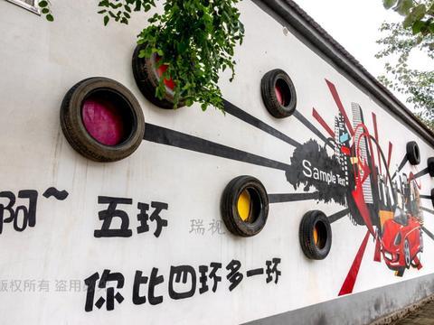 《五环之歌》原唱岳云鹏河南老家:村口广场漫画,汽车轮胎做五环