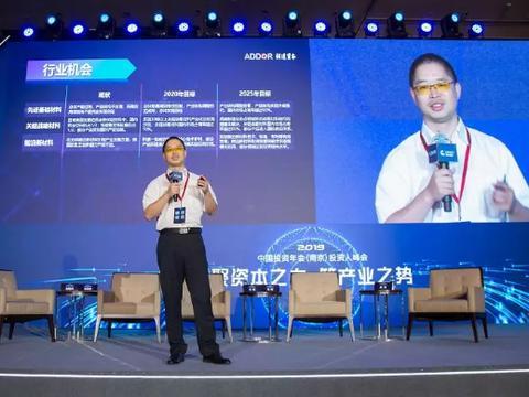 毅达资本合伙人陈志和:新材料投资,有底线思维,才有市场空间