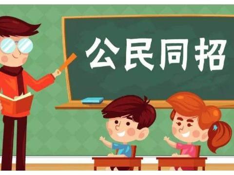宁波是浙江省首个提出幼升小、小升初全面公民同招政策,意味着?