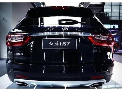 红旗HS7填补C级SUV市场空白 国民车改走年轻范儿