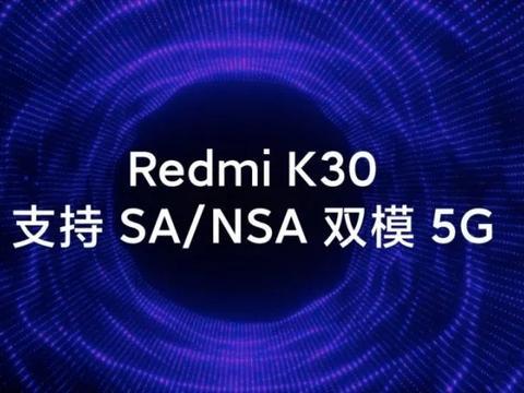 红米K30将是红米首部5G新机;双挖孔全面屏向三星S10Plus致敬?
