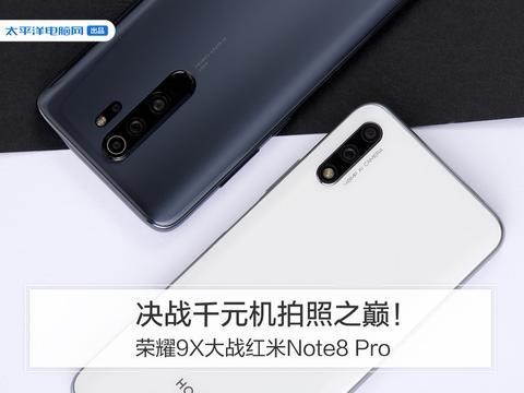 决战千元机拍照之巅!荣耀9X大战红米Note8 Pro