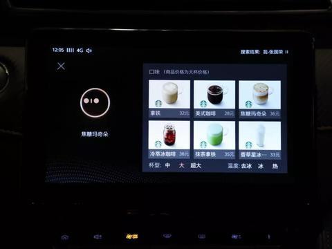 互联网汽车都能点星巴克了 全新名爵ZS斑马智行3.0系统城会玩