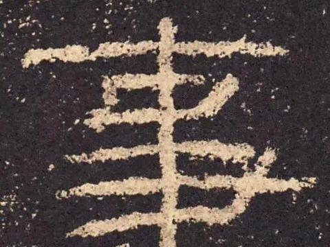 王羲之一不留意,在行书里遗留了隶书笔法,却成经典,被广泛学习
