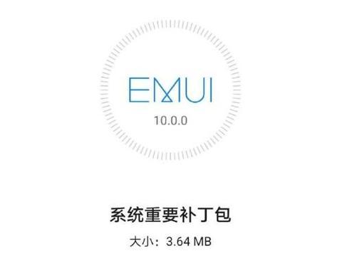 华为Mate30 Pro更新EMUI10重要补丁:优化超级夜景拍摄