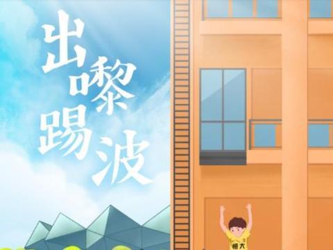 深圳发布战恒大海报,击败恒大犹如蛇吞象,也是恒大的救赎之战!