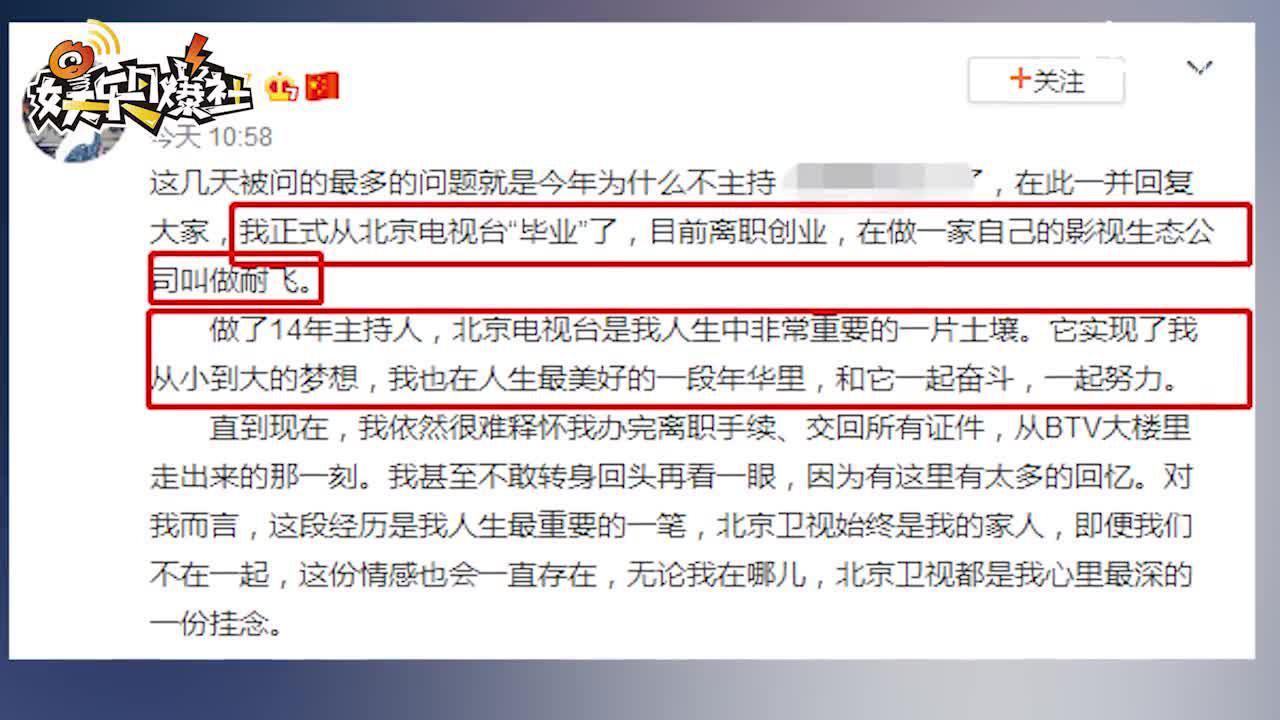 栗坤宣布從北京電視臺辭職:我喜歡冒險?正在創業