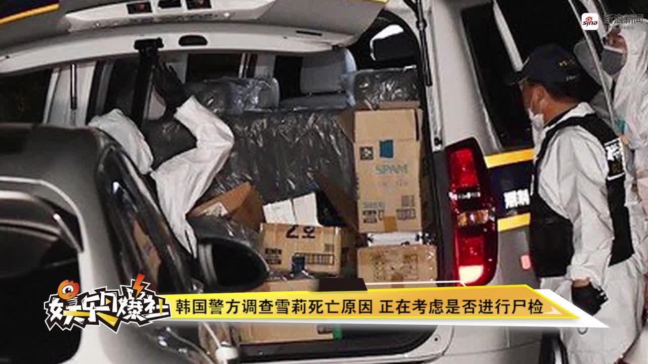 韓國警方調查雪莉死亡原因?正在考慮是否進行尸檢