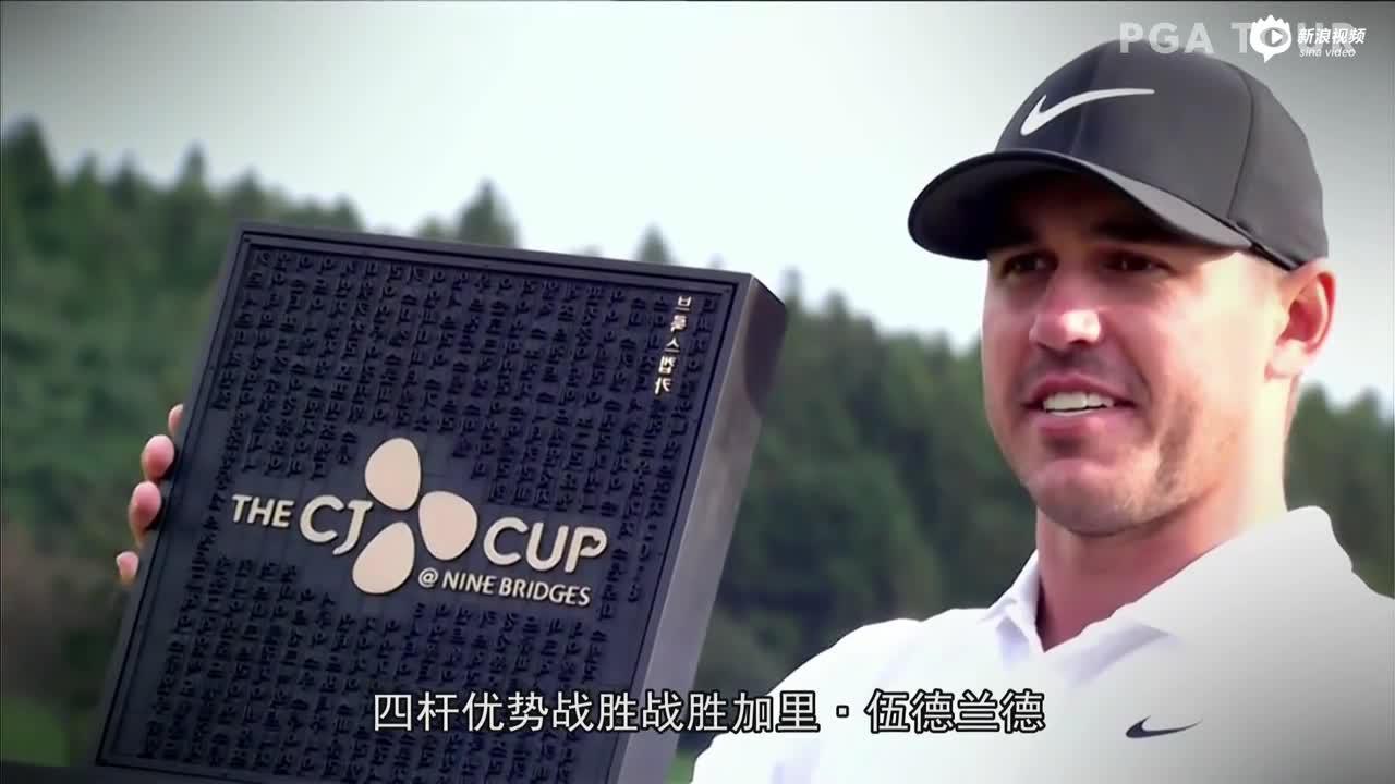 视频-美巡赛开始亚洲赛季 韩国希杰杯前瞻