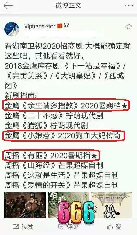 湖南卫视招商 把杨紫、赵丽颖主演的剧拿下了?