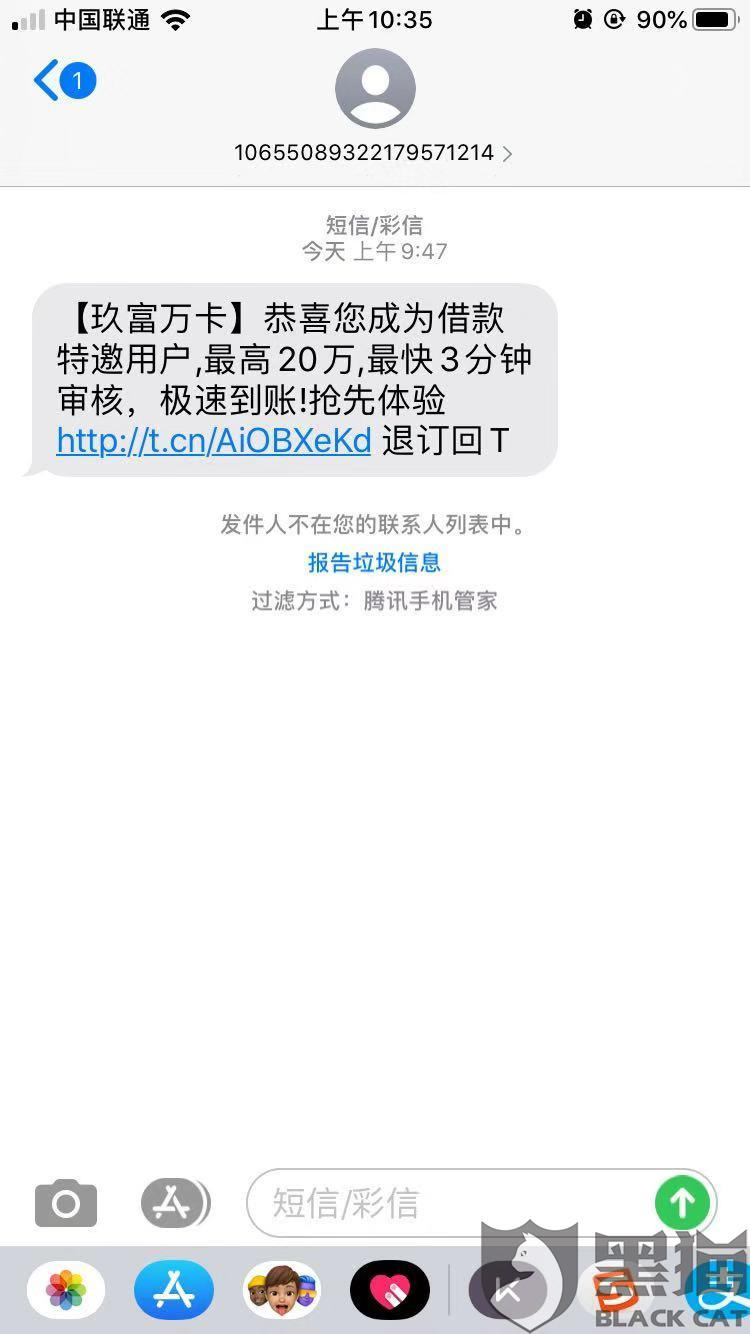 黑猫投诉:盗用手机号信息,乱发垃圾短信