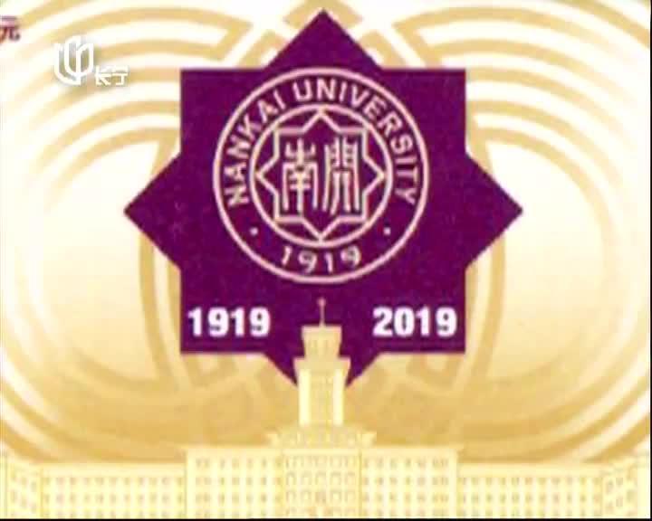 南开大学建校百年 中国邮政发行新邮