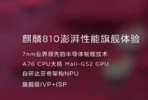 麒麟810新机问世,性价比超荣耀9X,再次引领千元机潮流