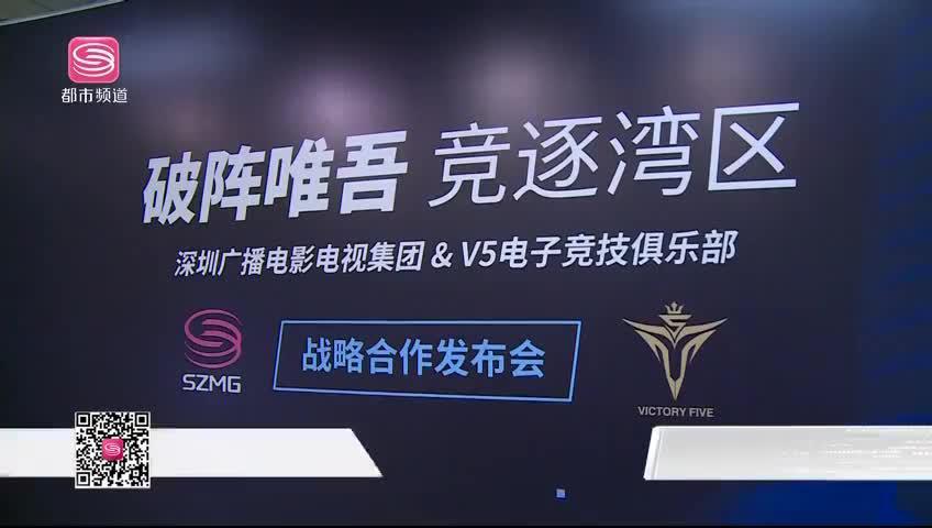"""深圳广电联合""""威武电竞""""探索产业发展之路"""
