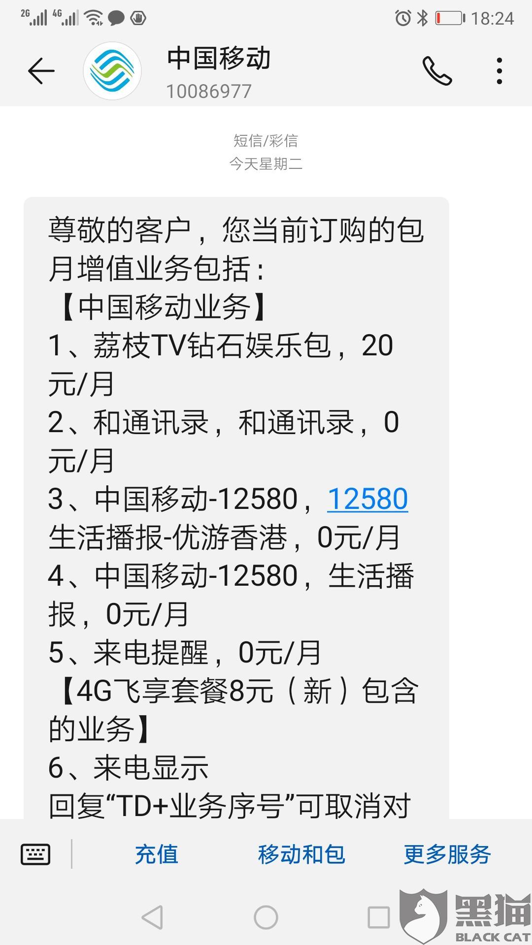 黑猫投诉:莫名其妙被扣费20元,荔枝TV钻石娱乐包,我没有订过这个业务,却扣费20元
