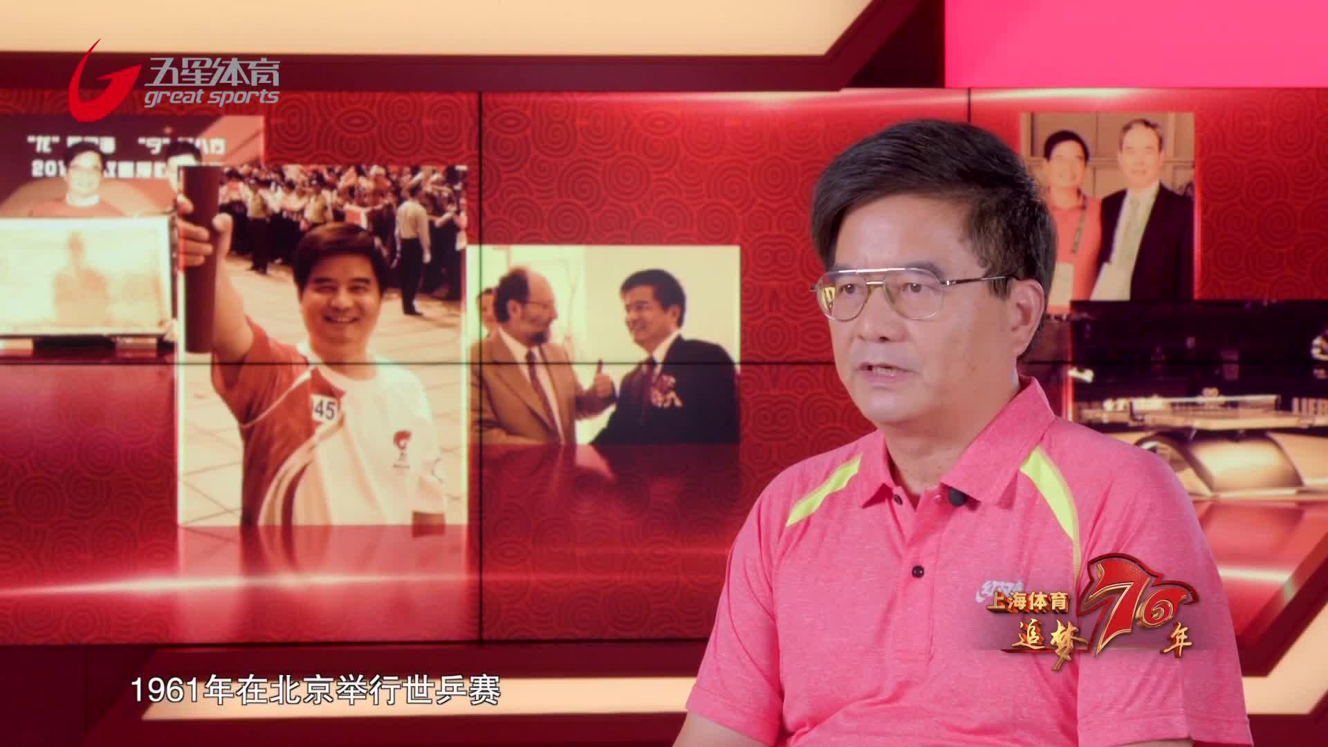 视频-上海体育追梦70年:楼世和