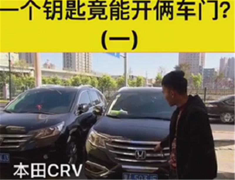 """""""宝马女""""之后,""""本田男""""来了,一把钥匙解锁两台车,很意外"""