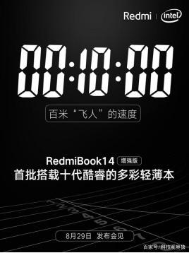 惊艳!全新小米笔记本RedmiBook 14增强版来了