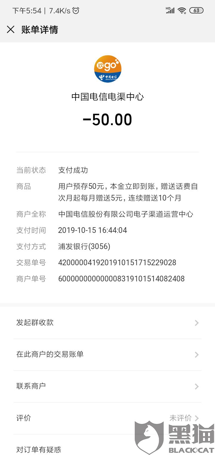 黑猫投诉:中国电信电渠中心充值话费不到账,充值单号看不了充了哪个号码