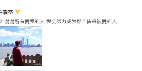 """白敬亭晒背影照庆26岁 承诺""""成为值得被爱的人"""""""