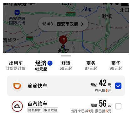 西安非法网约车被平台下架,到底谁来监管导航软件聚合打车功能?