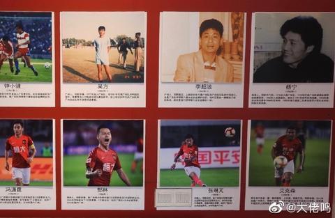广东足球70年六十佳球员:郑智、艾克森等恒大5将入选