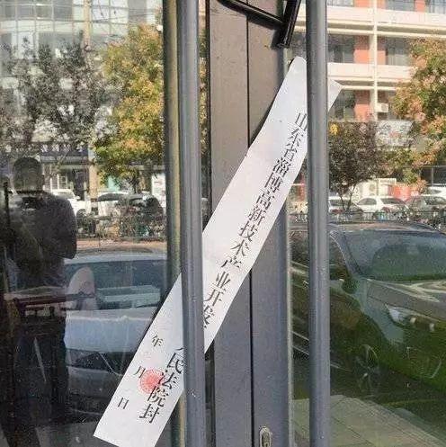 """【奇葩】淄博法院执行一起""""霸王租""""案件"""