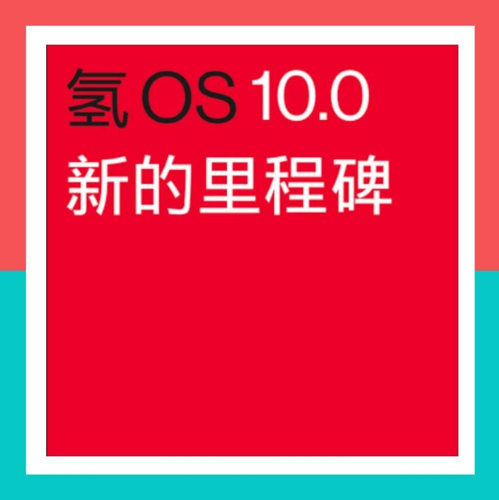 【体验】一加也有语音助手了!全新氢OS 10.0发布