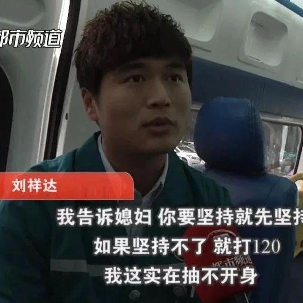 """河南一孕妇临产丈夫值班走不开,碰巧被""""120""""派回家..."""