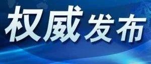 瑞金市委原副书记、市政府原市长赖联春依法被逮捕