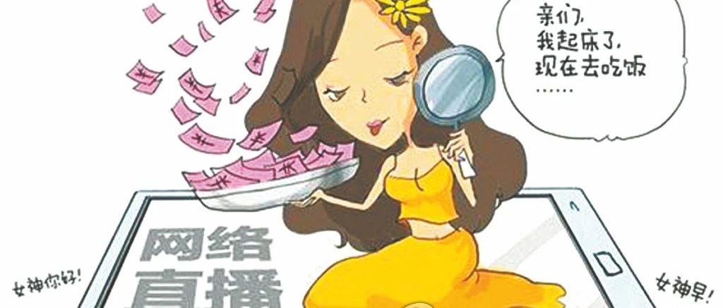 """【早安·芜湖】""""借钱""""打赏女主播,企业高管悲剧了..."""