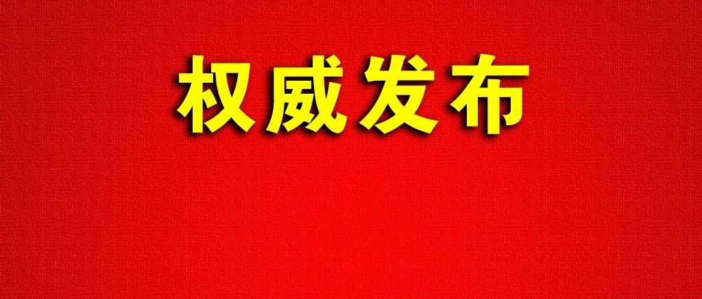 """江敦涛书记首倡的关爱""""十条""""有了落实方案,公务人员污点记录、免检免扰、化解担保困境……"""