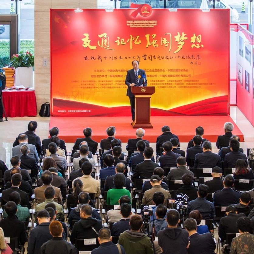 速递| 全国交通运输职工书画摄影展在京开幕
