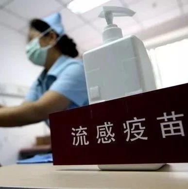 重磅!潍坊70岁以上老人开始免费接种流感疫苗!