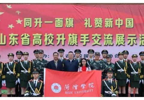 菏泽学院国旗护卫队参加山东省高校升旗手交流展示活动