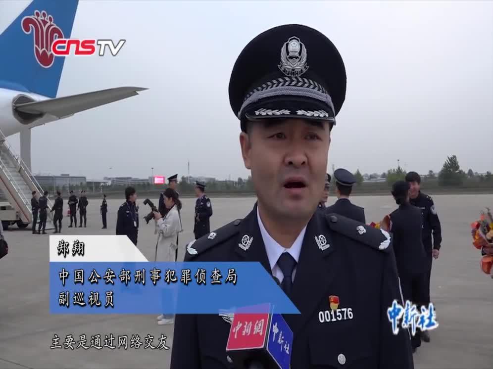 130余名电信诈骗犯罪嫌疑人从老挝被押解回国