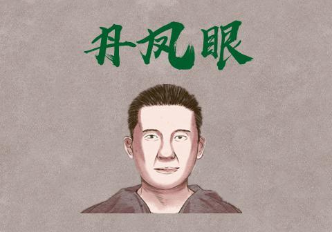 俗语说:男有丹凤眼,祖孙3代沾光;下巴长的宽,生活差不了!