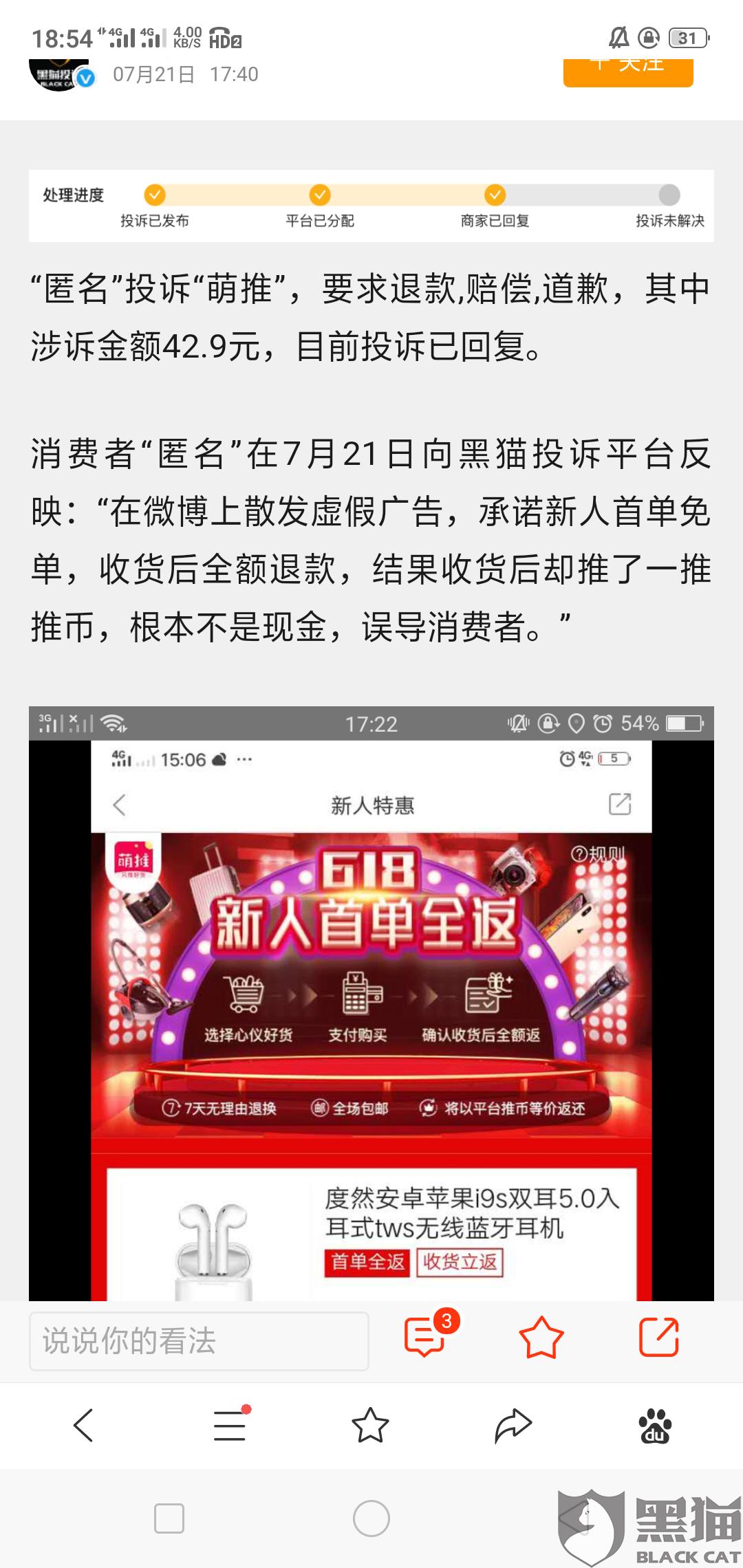 黑猫投诉:名优乐购海淘专营店 虚假信息欺骗消费者