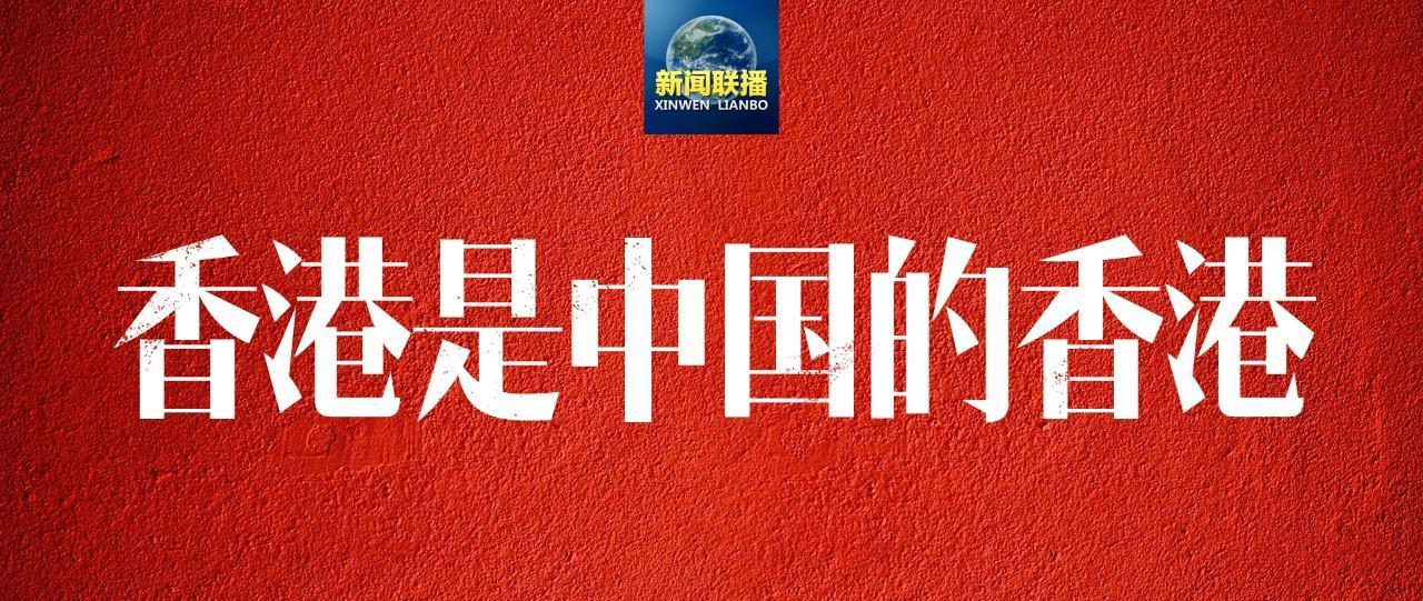 香港是中国的香港 新闻联播七连发亮明中国态度