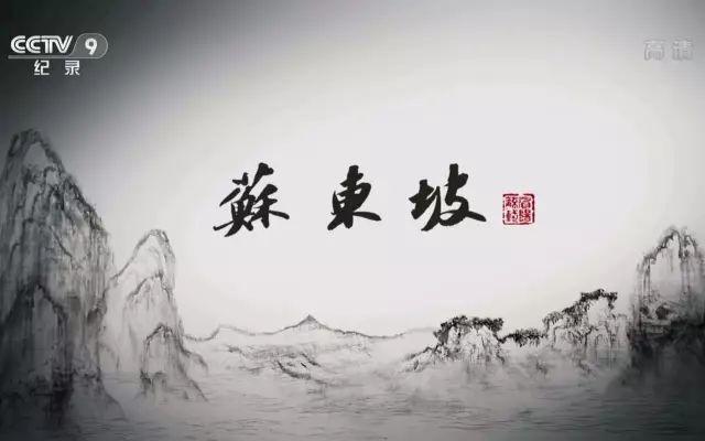 纪录片《苏东坡》《苏东坡》1-6全集,看完感慨万千