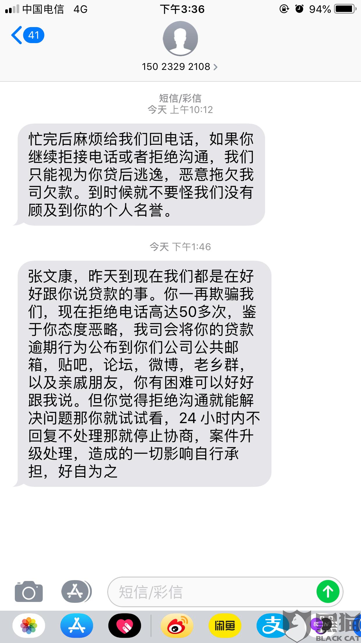 黑猫投诉:安逸花马上金融暴力催收 泄露侵犯个人隐私名誉 电话轰炸