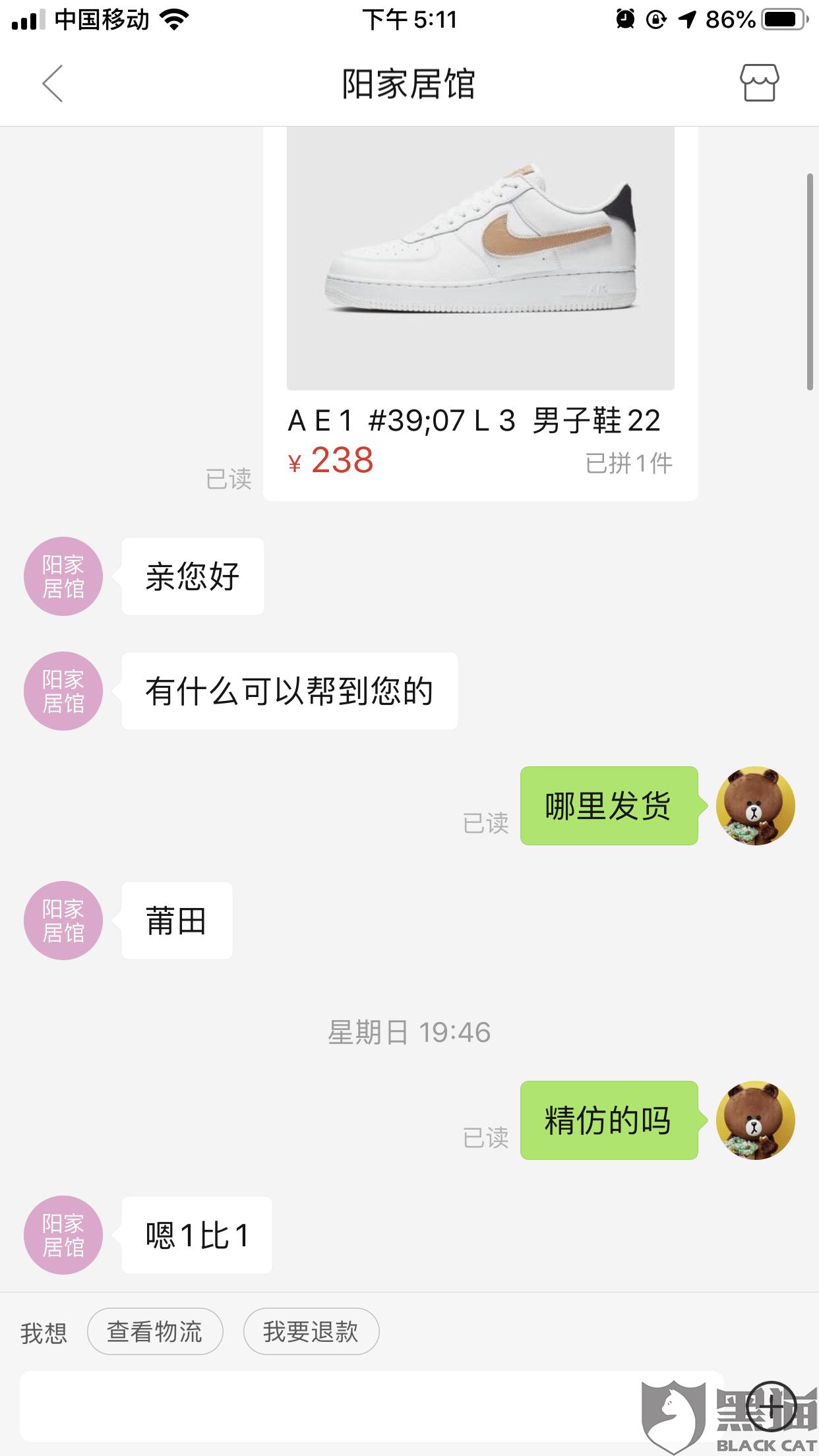 黑猫投诉:拼多多店铺【阳家居馆】销售空军一号