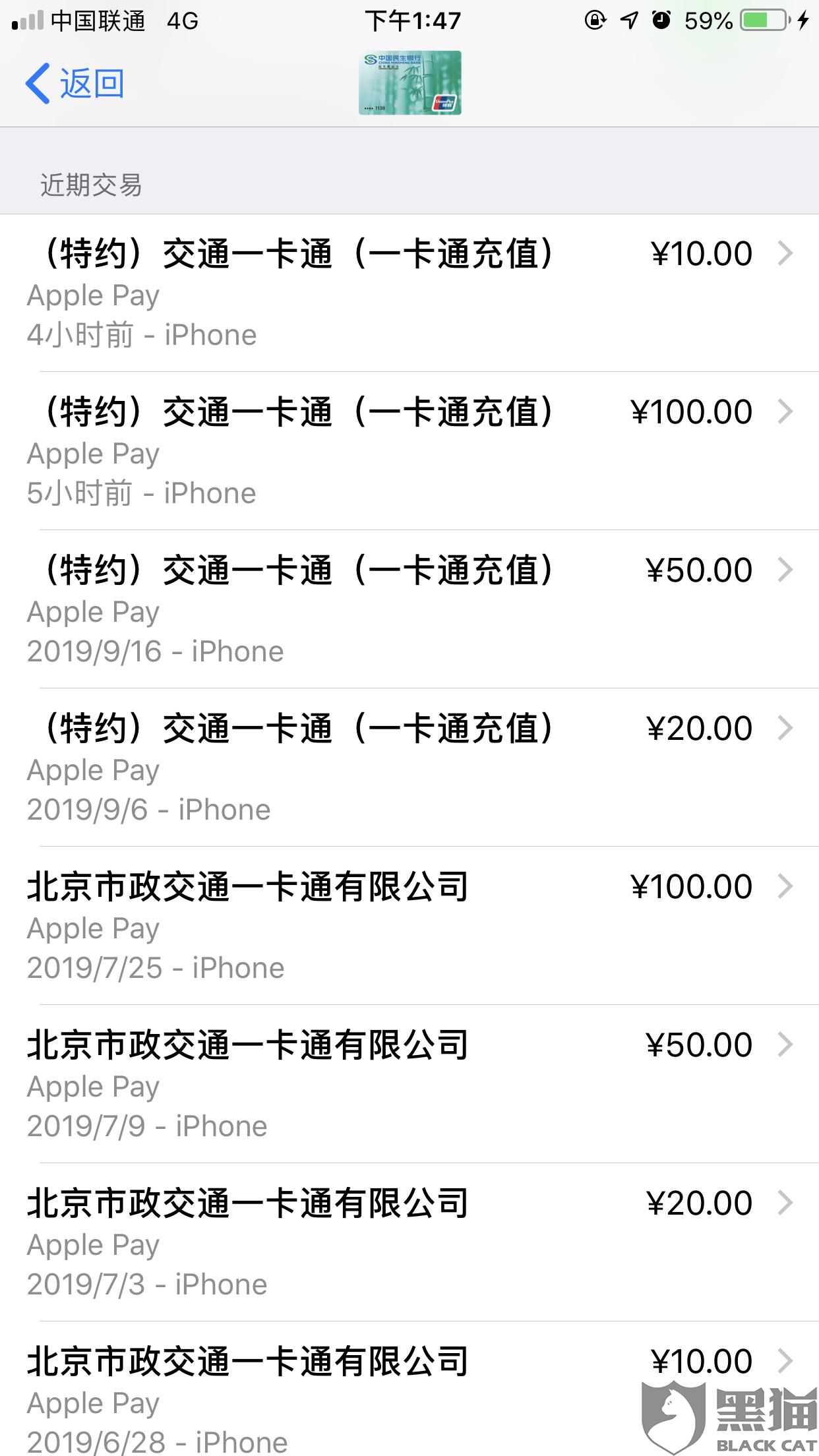 黑猫投诉:苹果手机钱包充值北京一卡通,民生银行扣款成功,一卡通余额没变。