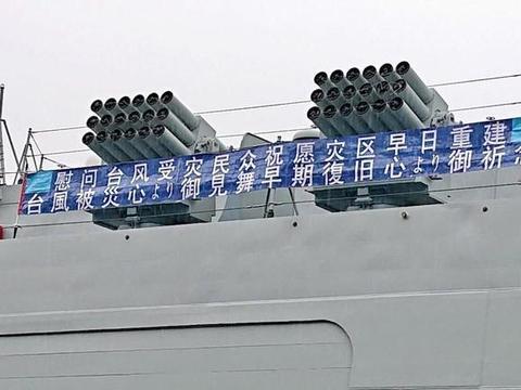 10年后中国军舰再访东京,一条横幅令无数日本人暖心,这才是大国