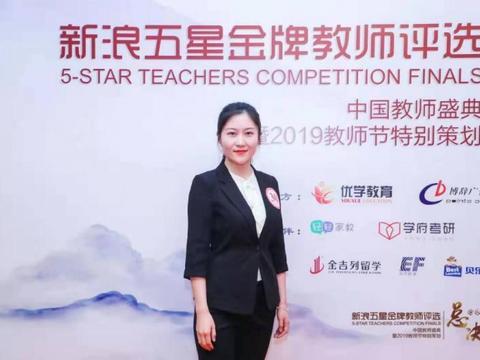 专业再获认可!祝贺VIP陪练教师荣获2019新浪五星金牌教师荣誉