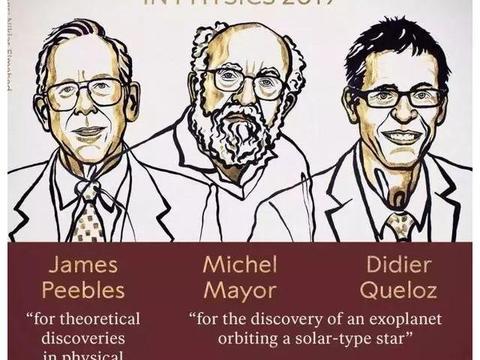 2019年诺贝尔物理学奖告诉你,宇宙移民靠不靠谱?