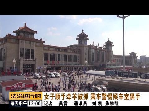 """北京站:国庆节刚结束,这个女贼又""""上班""""了!已刑拘!"""