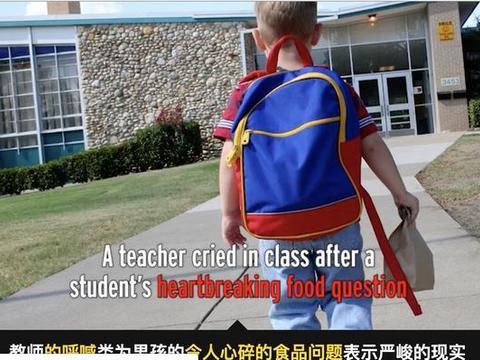 美国一女老师课堂上问一小男孩为什么不吃饭?男孩的回答让她大哭