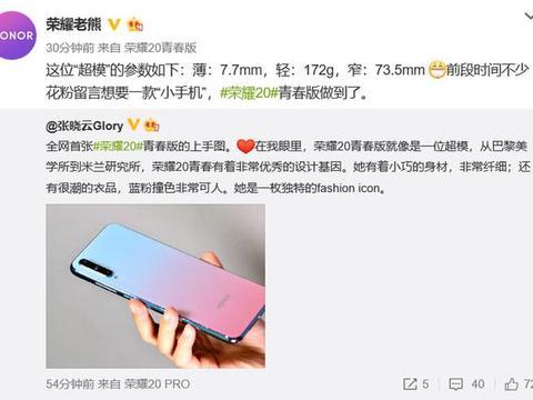 """荣耀20青春版曝光,满足""""小手机""""需求,超模设计了解一下"""